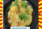 How To Make Gobi Aloo Ka Salan Recip Urdu and English