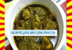How To Make Hara Masala Chicken Stew Recipe Hindi and English