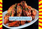 How To Make Hot Chilli Fried Wings Recipe