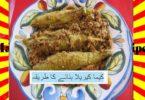 How To Make Keema Karela Recipe Urdu and English