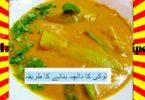How To Make Lauki Ka Dalcha Recipe Urdu and English