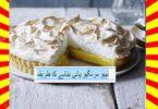 How To Make Lemon Meringue Pie Recipe Urdu and English