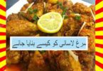 How To Make Murgh Lasani Recipe Hindi and English