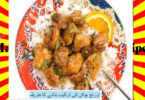 How To Make Orange Chicken Recipe