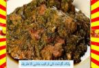 How To Make Palak Gosht Recipe Urdu and English
