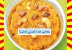 How To Make Punjabi Halwa Recipe Urdu and English