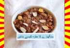 How To Make Singhare Ka Halwa Recipe Urdu