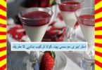 How To Make Strawberry Mousse Panna Cotta Recipe