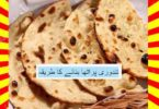 How To Make Tandoori Paratha Recipe Urdu and English