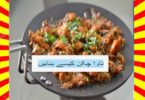 How To Make Tawa Chicken Recipe