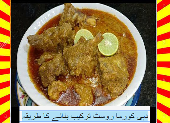 How To Make Yogurt Korma Roast Recipe Urdu and English