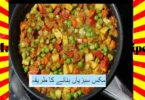 How To Make Mix Vegetables Recipe Urdu and English
