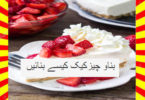 How To Make Bake Cheese Cake Recipe Urdu and English