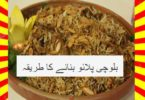 How To Make Balochi Pulao Recipe Urdu and English