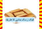 How To Make Cake Rusk Recipe Urdu and English