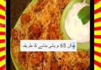 How To Make Chicken 65 Biryani Recipe
