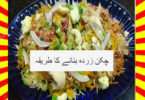 How To Make Chicken Zarda Recipe Urdu and English