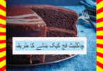 How To Make Chocolate Fudge Cake Recipe Urdu and English