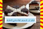How To Make Cookies And Cream Cheese Cake Recipe Urdu and English