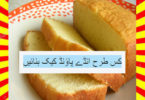 How To Make Eggless Pound Cake Recipe Urdu and English