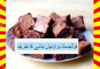How To Make Fudgiest Brownies Recipe Urdu and English