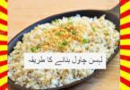 How To Make Garlic Rice Recipe Urdu and English