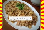 How To Make Keema Aur Dal Ka Pulao Recipe Urdu and English