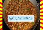 How To Make Murgh Taka Tak Recipe