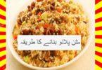 How To Make Mutton Pulao Recipe