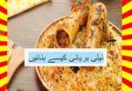 How To Make Nalli Biryani Recipe