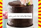 How To Make No Oven Bake Chocolate Cake Recipe Urdu and English