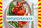 How To Make Plum Chili Chicken Roast Recipe Hindi and English