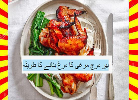 How To Make Plum Chili Chicken Roast Recipe Hindi And English