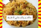 How To Make Sikandari Pulao Recipe Urdu and English