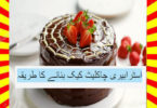 How To Make Strawberry Chocolate Cake Recipe Urdu and English