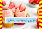 How To Make Strawberry Cupcake Recipe Urdu and English