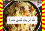 How To Make Zafrani Pulao Recipe Urdu and English