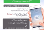 How to Register Insaf Imdad package for the virus affectees