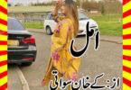 Amal Part 4 Urdu Novel By K Khan Swati