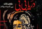 Darya Bibi Urdu Novel by Dr. Arifa Syeda Zehra