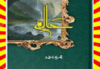 Haalim Urdu Novel Complete By Nimra Ahmad