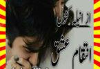 Inteqam E Ishq Urdu Novel Episode 5 By Anila Kanwal