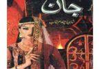 Jaan Urdu Novel by Shaheena Chanda Mehtab