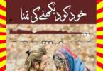 Khud Ko Dekhny Ki Tamana Urdu Novel By Bilal Saleem