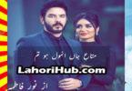 Mata E Jan Anmol Ho Tum Urdu Novel By Noor Fatima Last Episode