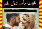 Mohabbat Maar Deti Hai Urdu Novel Episode 1 By Mahi Sandhu