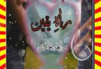 Rah e yaqeen Urdu Novel by Rabia Bukhari