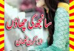 Sanjh Ki Chaon Urdu Novel By Kiran Noman