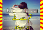 Tum Se Milay Urdu Novel By Moon Shah