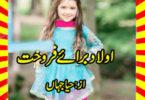 Aulaad Baraaye Farokht Urdu Novel By Haya Jahan